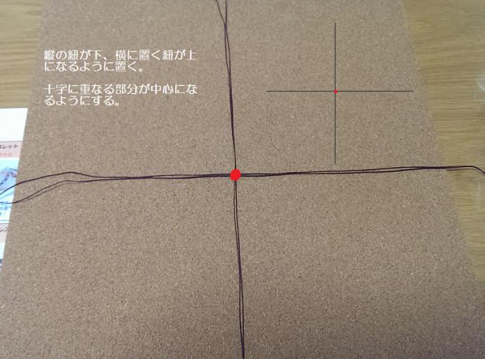包み編み ネックレス 作り方
