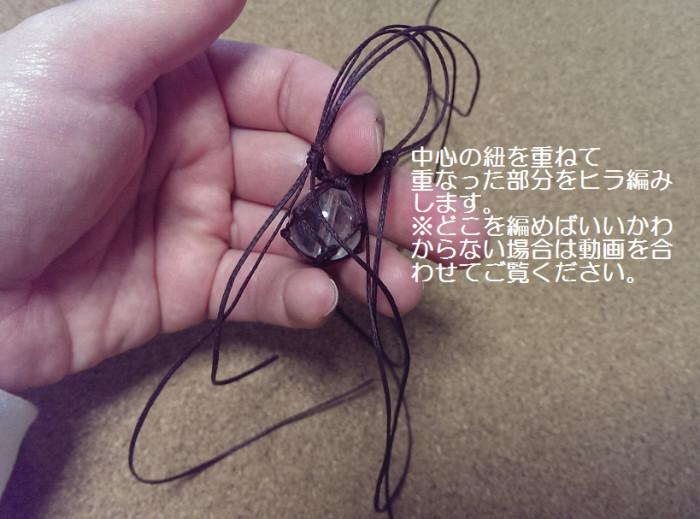 包み編みネックレス 作り方後半4
