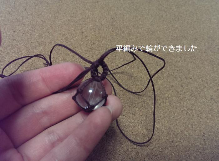包み編みネックレス 作り方後半7