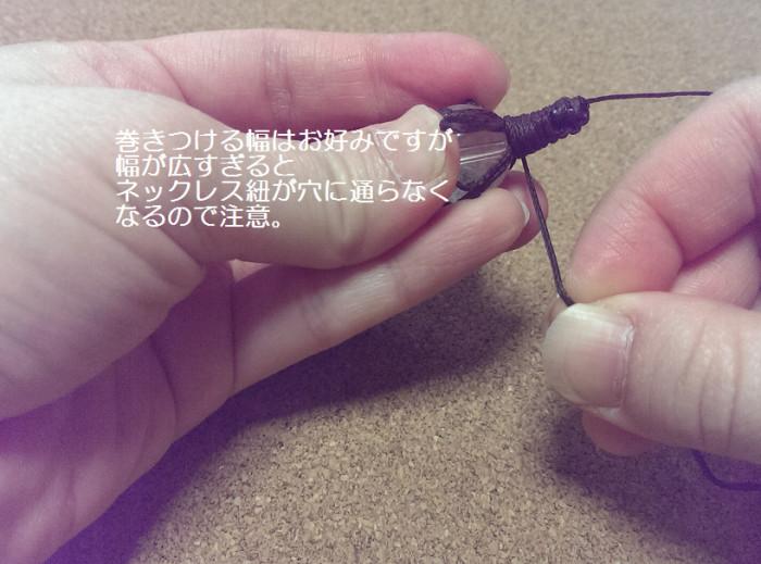 包み編みネックレス 作り方後半13