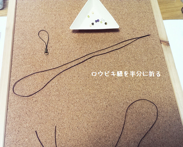 手作り ストラップ 編み方