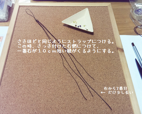 手作りストラップ 編み方