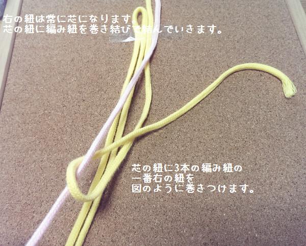 巻き結び 編み方 結び方 やり方