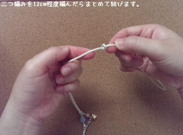 編み アンクレット 編み方27
