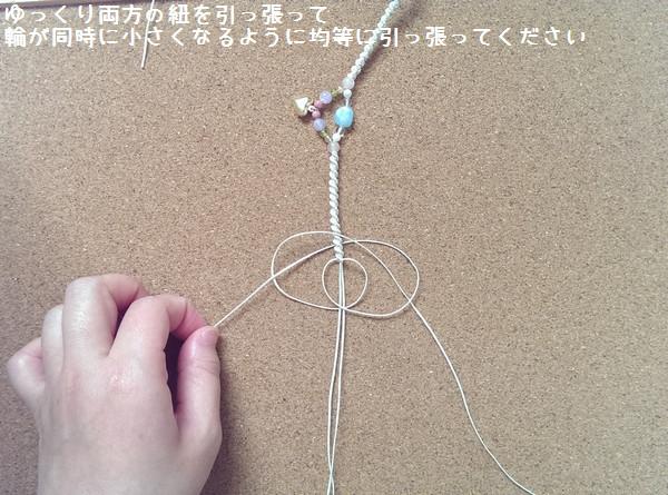 編み アンクレット 編み方17