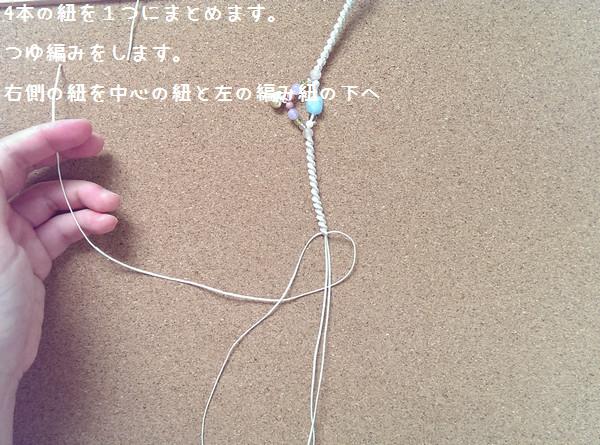 編み アンクレット 編み方14