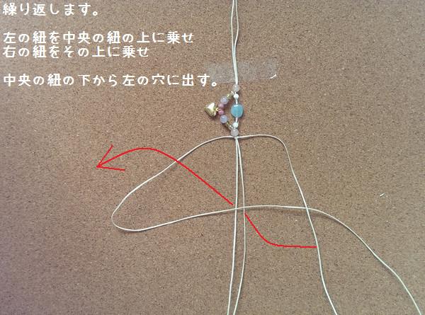 編み アンクレット 編み方6