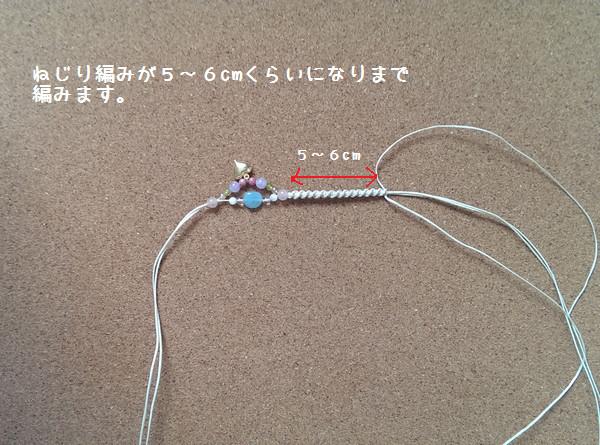 編み アンクレット 編み方10