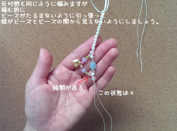編み アンクレット 編み方11