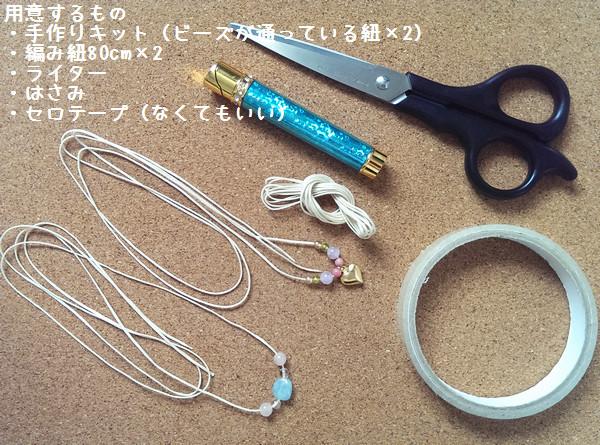 編み アンクレット 編み方1