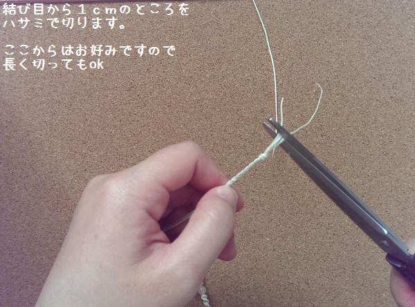 編み アンクレット 編み方29