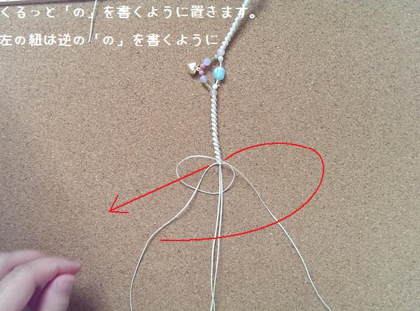 編み アンクレット 編み方15