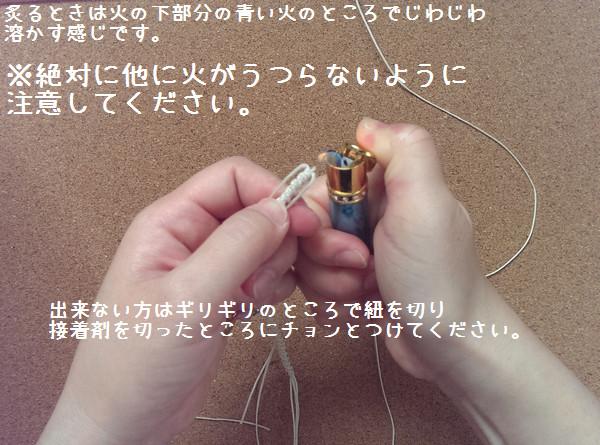 編み アンクレット 編み方24