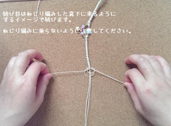 編み アンクレット 編み方18