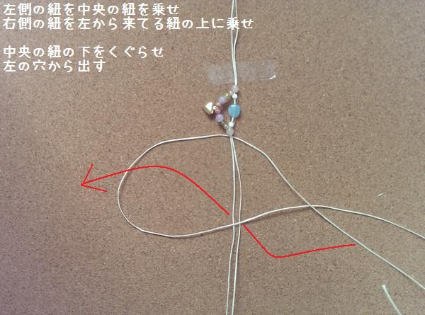 編み アンクレット 編み方4