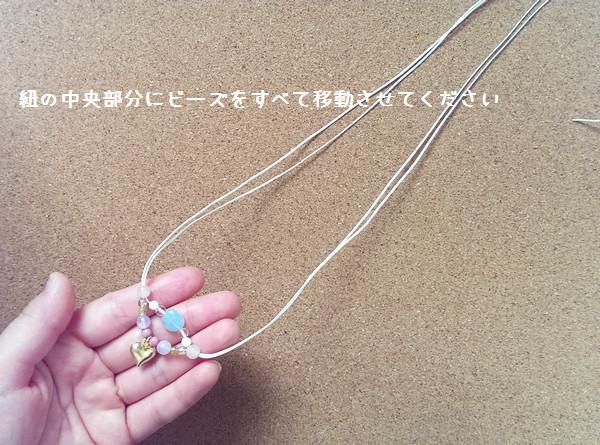 編み アンクレット 編み方2