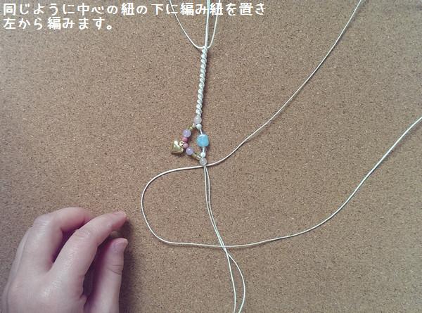 編み アンクレット 編み方12