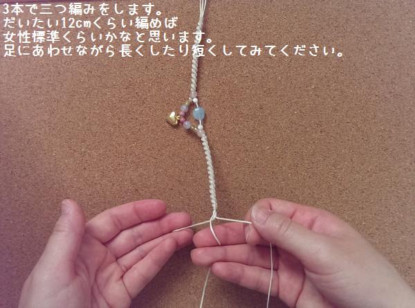 編み アンクレット 編み方26