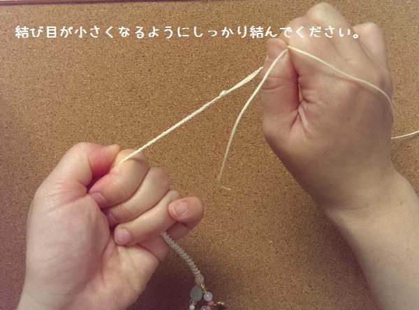 編み アンクレット 編み方28