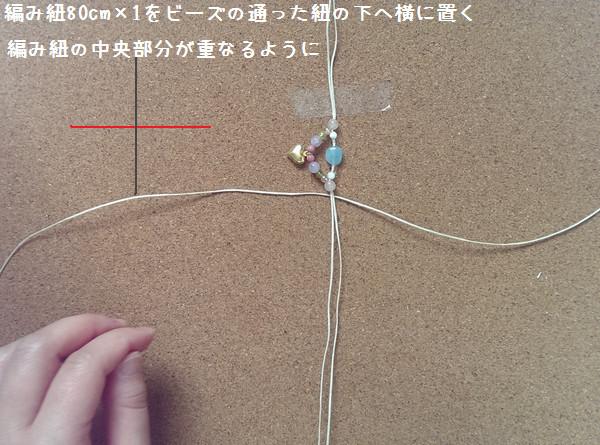 編み アンクレット 編み方3