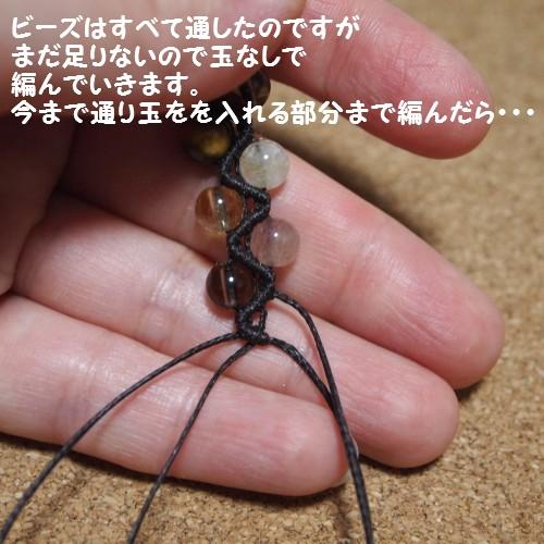 ジグザグ編みブレスレット 作り方 編み方 マクラメ 巻き結び タイガーアイ