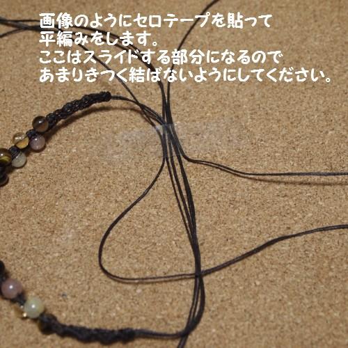 ジグザグ模様の編みブレスレット 編み方 つくり方 巻き結び